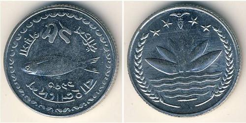 25 Paisa Bangladesch Stahl