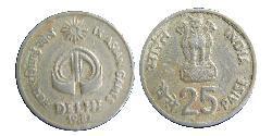 25 Paisa India (1950 - )