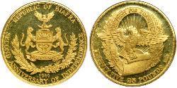 25 Pound Republic of Biafra (1967-1970) Gold