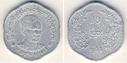 25 Pya Burma Aluminium