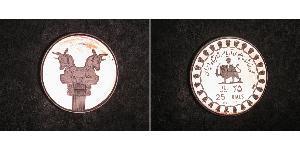 25 Rial 伊朗 銀