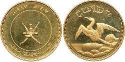 25 Rial Omán Oro