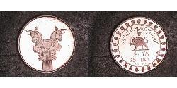 25 Rial Iran Silber