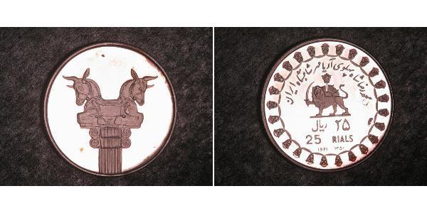 25 Rial Iran Silver