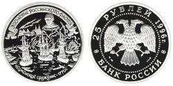 25 Ruble Russian Federation (1991 - ) Silver