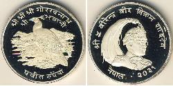 25 Rupee Nepal Silver
