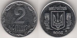 2 Копейка Украина (1991 - ) Алюминий