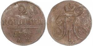 2 Копейка Российская империя (1720-1917) Медь Павел I(1754-1801)
