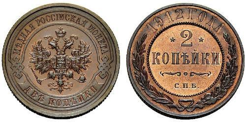 2 Копейка Российская империя (1720-1917) Медь Николай II (1868-1918)
