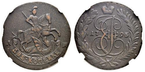 2 Копейка Российская империя (1720-1917)  Екатерина II (1729-1796)