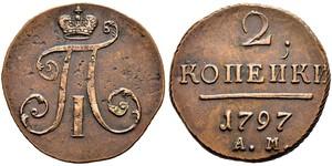 2 Копійка Російська імперія (1720-1917) Мідь Павло I (російський імператор)(1754-1801)