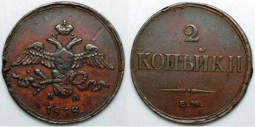 2 Копійка Російська імперія (1720-1917) Мідь Микола I (1796-1855)