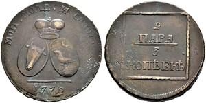 2 Пара / 3 Копейка Российская империя (1720-1917) Медь Екатерина II (1729-1796)