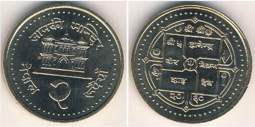 2 Рупія Непал Латунь/Залізо
