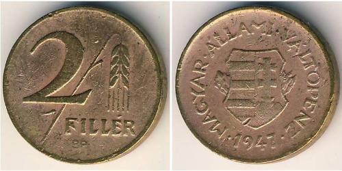 2 Филлер Венгерская Народная Республика (1949 - 1989) Латунь