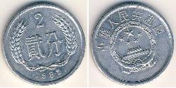 2 Юань Китайська Народна Республіка Алюміній