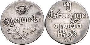 2 Abazi / 40 Kopeck Russian Empire (1720-1917) Silver