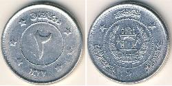 2 Afghani Kingdom of Afghanistan (1926—1973) Aluminium Mohammed Zahir Shah (1914 - 2007)