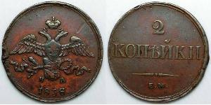 2 Copeca Impero russo (1720-1917) Rame Nicola I (1796-1855)