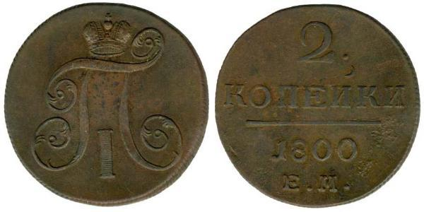 2 Copeca Impero russo (1720-1917) Rame Paolo I di Russia(1754-1801)