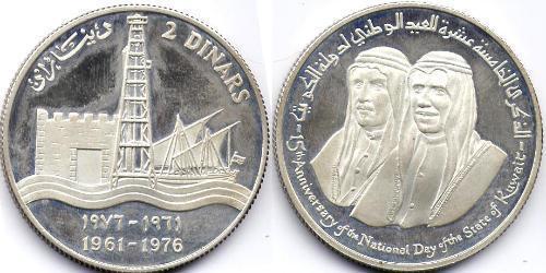 2 Dinar Kuwait
