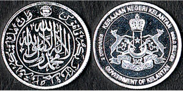 2 Dirham Malasia (1957 - )