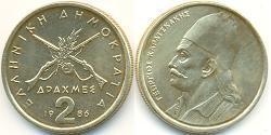 2 Drachma Hellenic Republic (1974 - ) Brass/Nickel