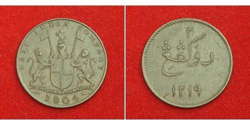 2 Keping Британська Ост-Індська компанія (1757-1858)