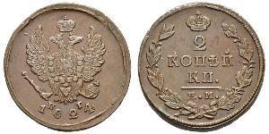 2 Kopeck 俄罗斯帝国 (1721 - 1917) 銅 亚历山大一世 (俄国)  (1777-1825)