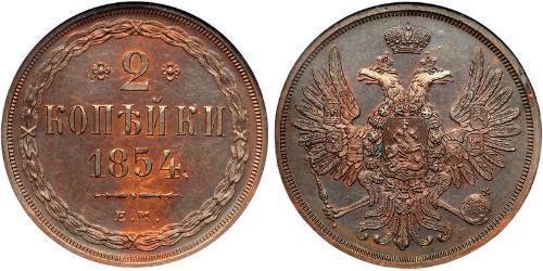 2 Kopeck 俄罗斯帝国 (1721 - 1917) 銅 亚历山大二世 (俄国) (1818-1881) / Nicholas I of Russia (1796-1855)