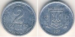 2 Kopeck 乌克兰 铝
