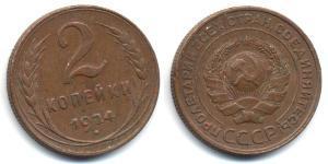 2 Kopeck USSR (1922 - 1991) Bronze