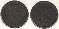 2 Kopeck Russian Empire (1720-1917) Copper Alexander II of Russia (1818-1881)