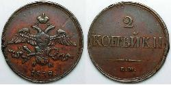 2 Kopeck Russian Empire (1720-1917) Copper Nicholas I of Russia (1796-1855)