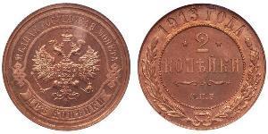 2 Kopeck Russian Empire (1720-1917) Copper Nicholas II (1868-1918)