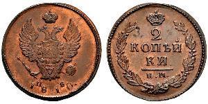 2 Kopeck Russian Empire (1720-1917) Copper Alexander I of Russia (1777-1825)