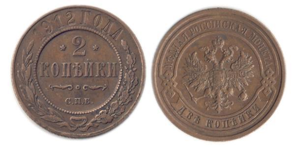 2 Kopeck Russian Empire (1720-1917) Copper Nicholas II (1868-1918)
