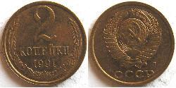 2 Kopeck USSR (1922 - 1991) Copper/Nickel