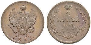 2 Kopeck Empire russe (1720-1917) Cuivre Alexandre I (1777-1825)