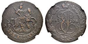 2 Kopeck 俄罗斯帝国 (1721 - 1917)  叶卡捷琳娜二世 (1729-1796)
