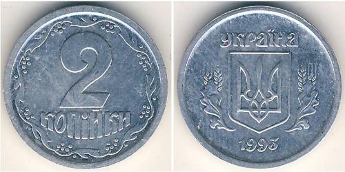2 Kopek Ucrania (1991 - ) Aluminio