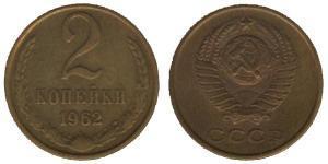 2 Kopek Unión Soviética (1922 - 1991) Níquel/Cobre