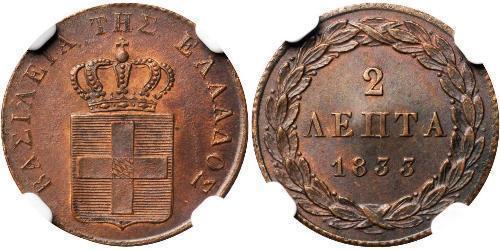 2 Lepta 希臘王國 銅 奥托一世 (希腊) (1815 - 1867)