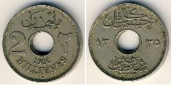 2 Millieme Arab Republic of Egypt  (1953 - ) Copper/Nickel