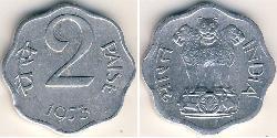 2 Paisa India (1950 - ) Aluminium