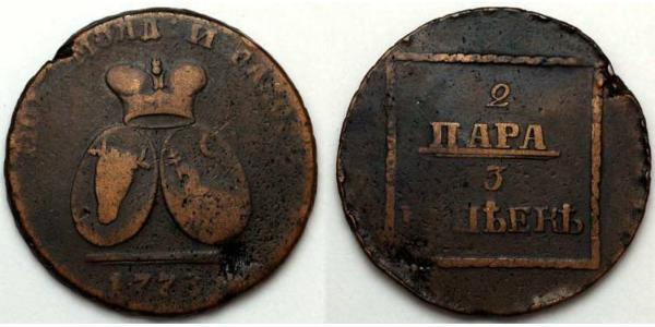 2 Para / 3 Kopeck Russian Empire (1720-1917) Copper Catherine II (1729-1796)