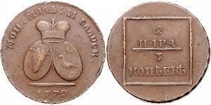 2 Para / 3 Kopeke Russisches Reich (1720-1917) Kupfer Katharina II (1729-1796)