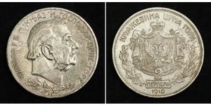2 Perper  Montenegro 銀 尼古拉一世 (蒙特內哥羅)