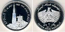 2 Rial Jemen Silber