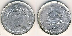 2 Rial Iran Silver